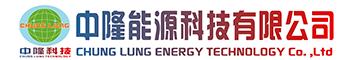 中隆能源科技(东莞)有限公司